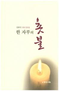 한 자루의 촛불