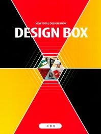 디자인 박스(Design Box). 1