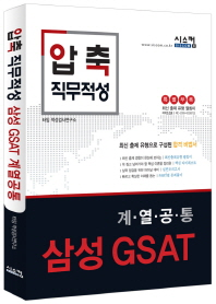 압축 직무적성 삼성 GSAT 계열공통