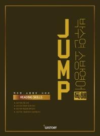 박수연 소방영어 JUMP 독해(READING SKILLS)