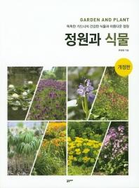 정원과 식물