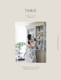 정혜영의 식탁: TABLE