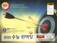 수능 완벽창 고등 국어영역 봉투 모의고사 3회분(2020)(2021 수능대비)