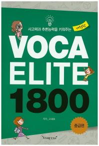 사고력과 추론능력을 키워주는 VOCA Elite 1800: 중급편
