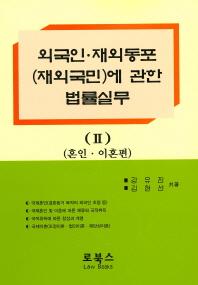 외국인 재외동포(재외국민)에 관한 법률실무. 2: 혼인 이혼편