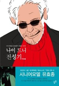 나이 드니 전성기