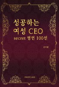 성공하는 여성 CEO