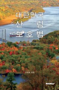 대한민국 산림보호법 : 교양 법령집 시리즈