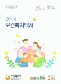 보건복지백서(2014)