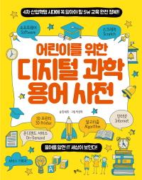 어린이를 위한 디지털 과학 용어 사전