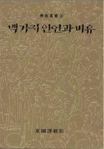 백가지 인연과 비유-불교총서 4