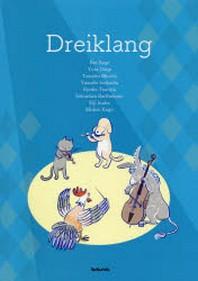 ドライクラング 異文化理解のドイツ語