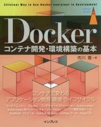 DOCKERコンテナ開發.環境構築の基本