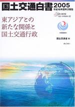 國土交通白書 2005