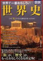 世界で一番おもしろい世界史 圖說 この「街」にそんな歷史があったのか!