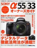 SONY α55/33オ―ナ―ズガイド 新機能を使った撮影方法からデジタルデ―タの編集までを完全理解するための本