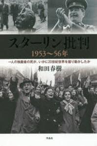 スタ-リン批判1953~56年 一人の獨裁者の死が,いかに20世紀世界を搖り動かしたか