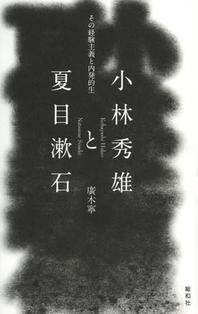 小林秀雄と夏目漱石 その經驗主義と內發的生