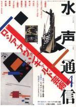 水聲通信 NO.4(2006年2月號)