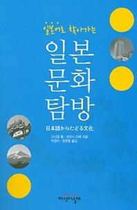 일본어로 찾아가는 일본문화탐방