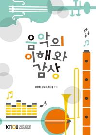 음악의이해와감상(2학기, 워크북포함)