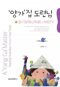 양가집 도련님: 읽기장애(난독증) 사례연구