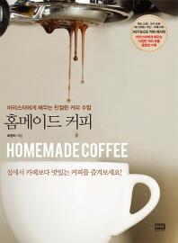 홈메이드 커피