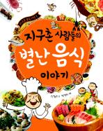 지구촌 사람들의 별난 음식 이야기
