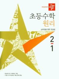 디딤돌 초등 수학 원리 2-1(2021)