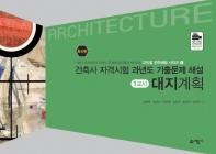 건축사 자격시험 과년도 기출문제 해설(1교시): 대지계획(8절)