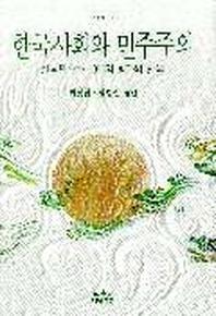 한국사회와 민주주의(나남신서 573)