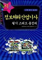 정보처리산업 필기 (총정리)(2007)(8절)