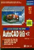 AUTOCAD 실습 +알파 2(S/W포함)