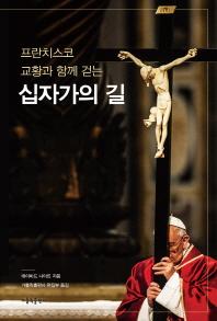 프란치스코 교황과 함께 걷는 십자가의 길