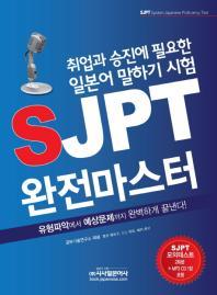 SJPT 완전마스터