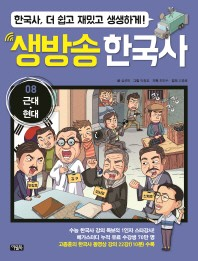 생방송 한국사. 8: 근대 현대