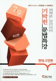 최혁준 감각국어 기막힌 문법특강: 현대 고전편