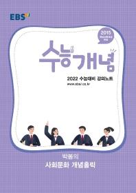 EBS 수능개념 강의노트 고등 박봄의 사회문화 개념홀릭(2021)(2022 수능대비)