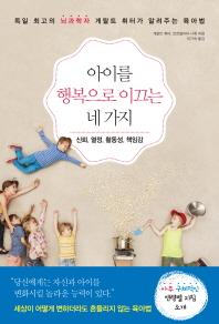 아이를 행복으로 이끄는 네 가지: 신뢰 열정 활동성 책임감