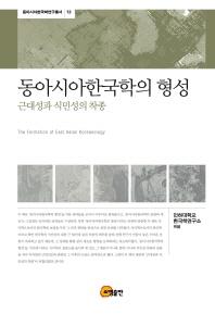 동아시아한국학의 형성