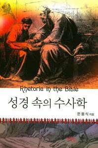 성경 속의 수사학