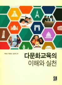 다문화교육의 이해와 실천