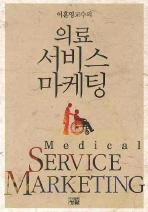의료 서비스 마케팅