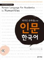 외국인 유학생을 위한 인문 한국어