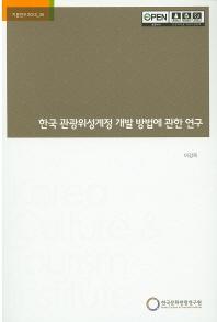한국 관광위성계정 개발 방법에 관한 연구