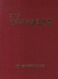 한국석유화학연감(2015)