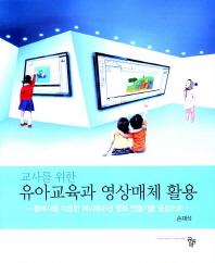교사를 위한 유아교육과 영상매체 활용