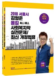 서울시 김형준 올킬 사회복지학 실전문제/최신 개정법령(2018)