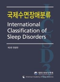 국제수면장애분류