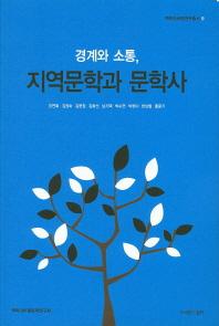 경계와 소통 지역문학과 문학사